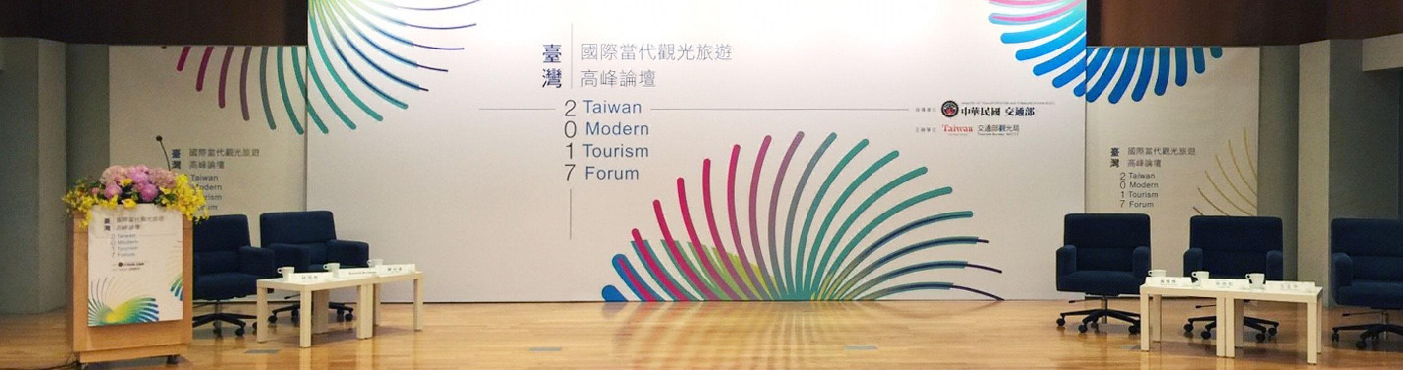 2017 台灣國際當代觀光旅遊高峰論壇
