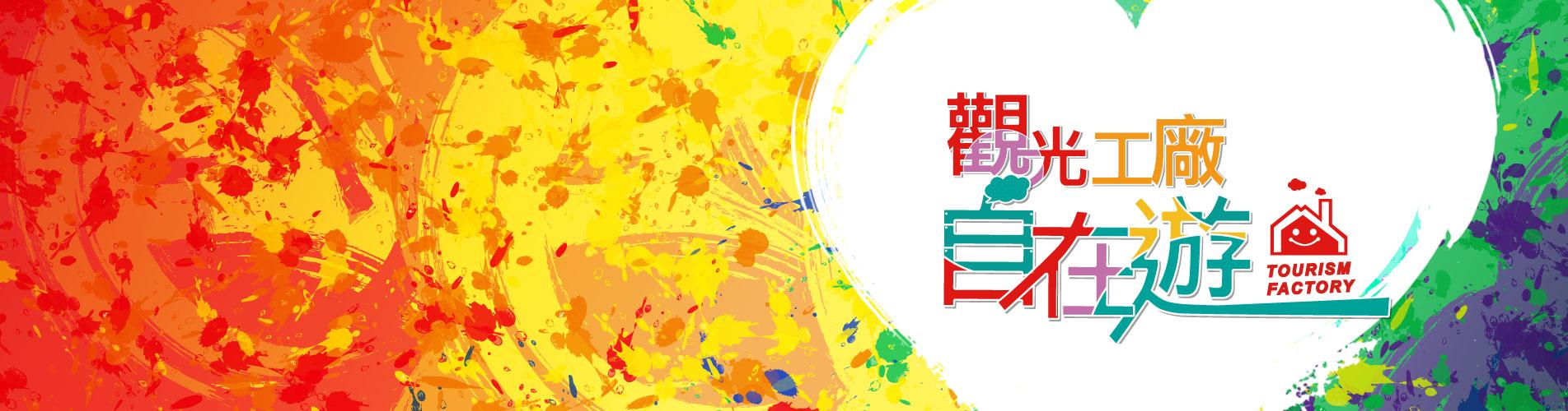 2017台中國際旅展