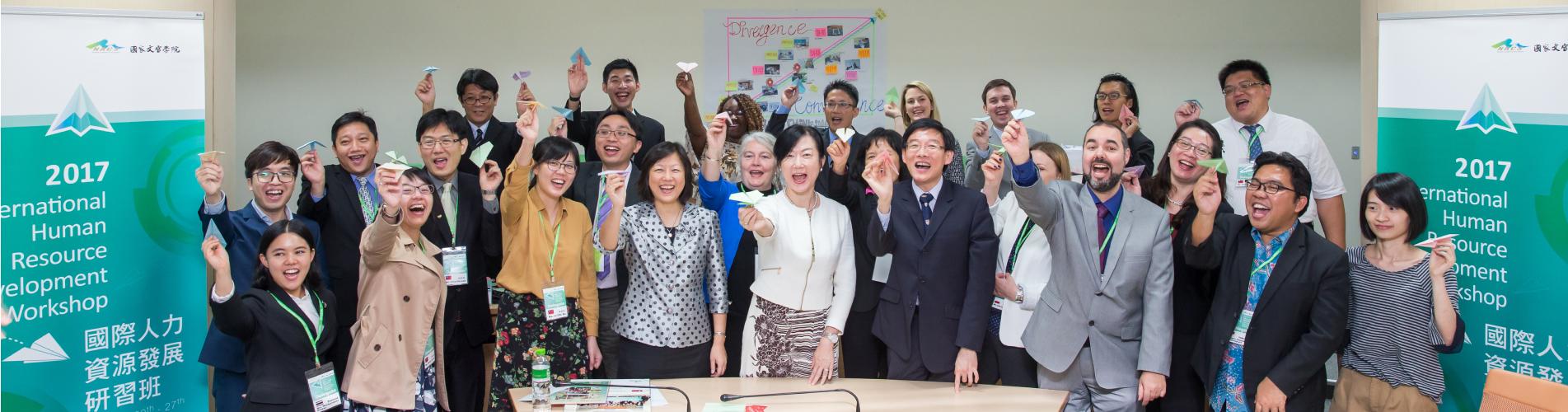 2017 國際人力資源發展研習班