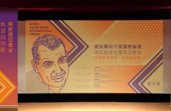 諾貝爾和平獎國際論壇:突尼西亞全國四方對話