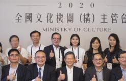 109年度全國文化機關(構)主管會報