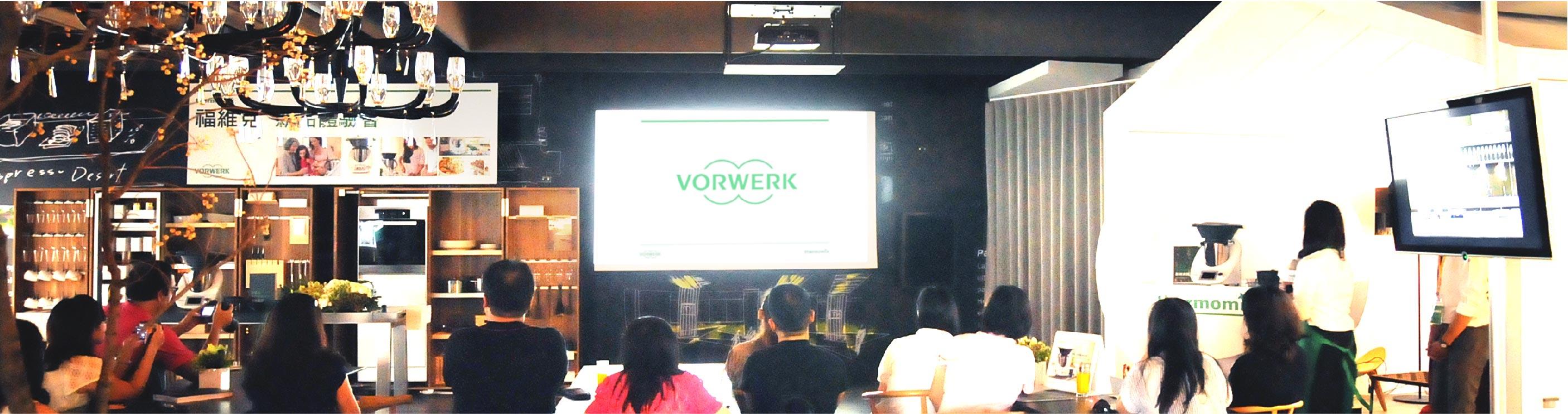 德商福維克2014獎勵會議 暨全球同步新產品發表活動