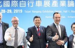 2019台北國際自行車展產業論壇