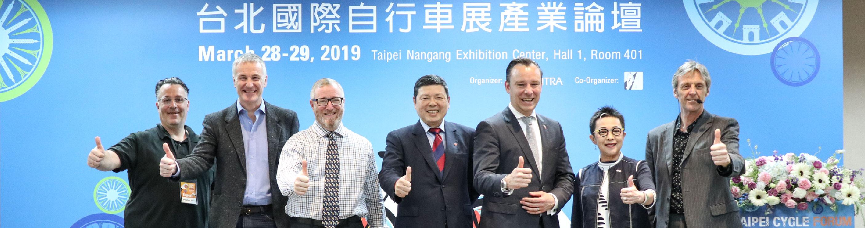 2019 台北國際自行車展產業論壇