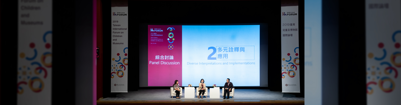 2019 臺灣兒童及博物館國際論壇