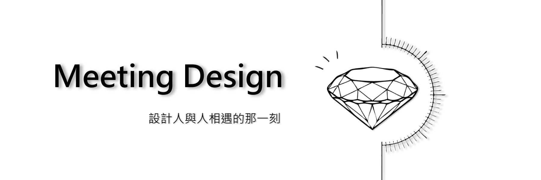 會議內容設計