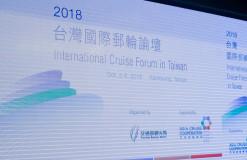2018台灣國際郵輪論壇